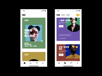 Qiaoqiao social redesign color iphone app ios icon ui