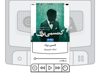 audiobook redesign (navaar, persian audiobook) online audiobook design app ios ui