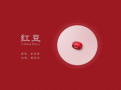 红豆 Red bean ui icon bean red