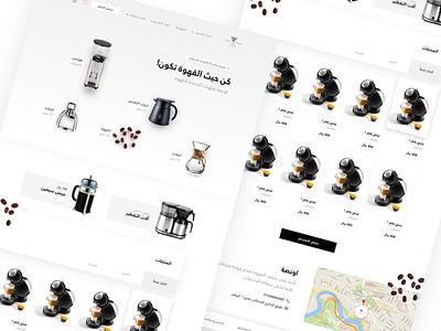 Ounca - Coffee equipments landing Page arabic e-commerce minimal clean ux ui landing-page coffee