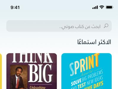 SnackBook - Short audio books animation ios clean uidesign mobile app ux ui interaction finlto audiobooks audio audio player player ui