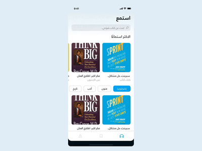 SnackBook - Short audio books animation ios clean uidesign mobile app ux ui interaction finlto audiobooks audio audio player player ui