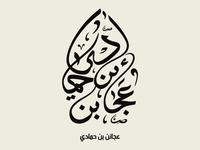 Islamic typography