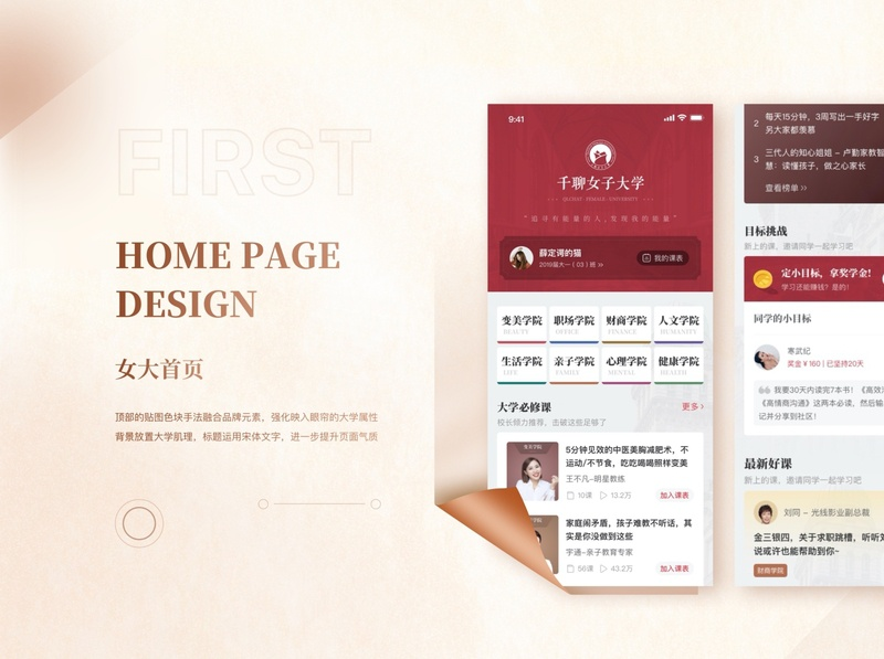 QLChat Female University Home Page school study knowledge college university design home homepage landing page interface logo icon website web illustration ui