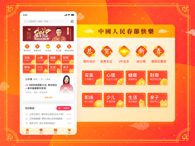 Chinese Spring Festival UI Theme 春节 new year traditional spring festival design vi branding landing page motion typography graphic data website animation icon dashboard ui illustration web logo