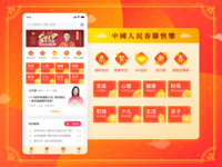 Chinese Spring Festival UI Theme