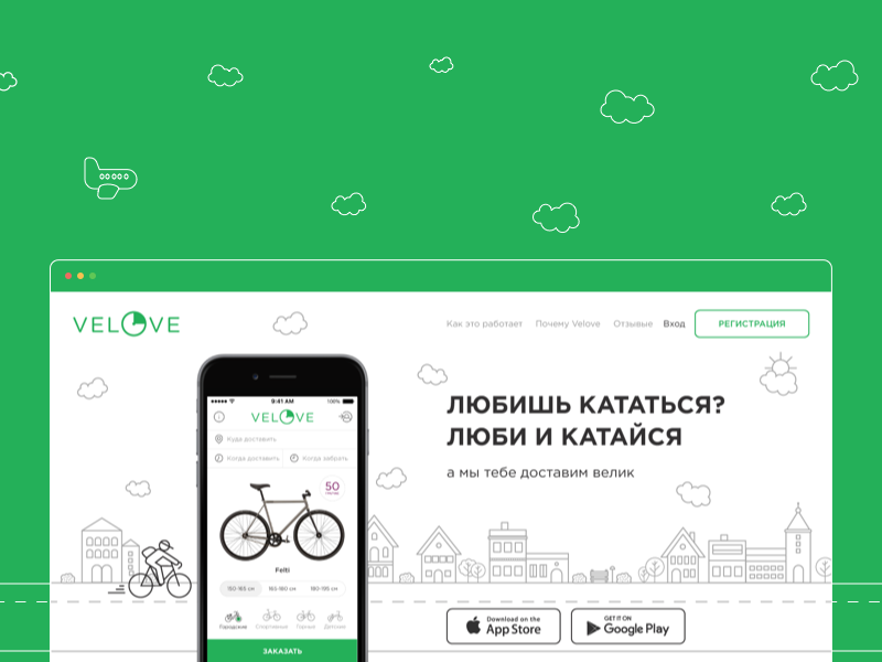 Velove landing phone illustration clean bicycle bike green ui application app