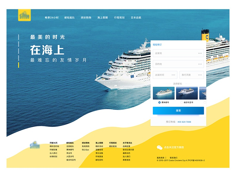 Cruise reservation booking web ui