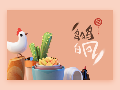 乌鸡白凤丸(玩)