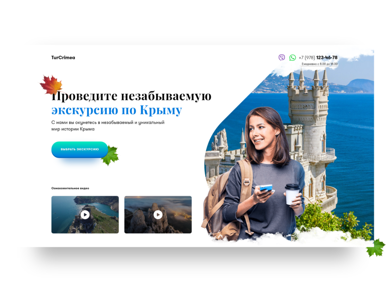 Tour of Crimea, UI Concept swallow nest tour crimea madewithadobexd concept landing web ux design ux design ui