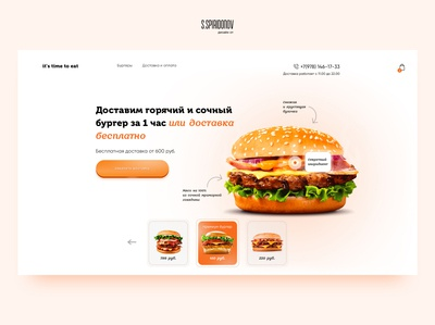 Burger, UI Concept / burger delivery