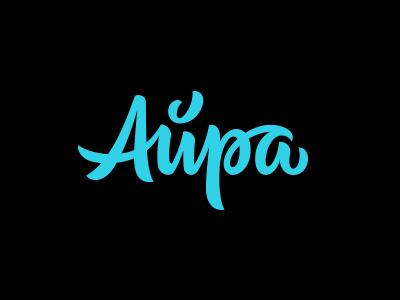 """  lettering calligraphy logo typography brush pen script сценарий кисть перо типография логотип каллиграфия"
