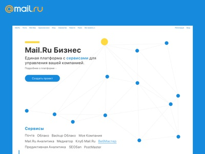 Mail.Ru Бизнес web analytics mail cloud tree dots connections graph services business landing page mail.ru