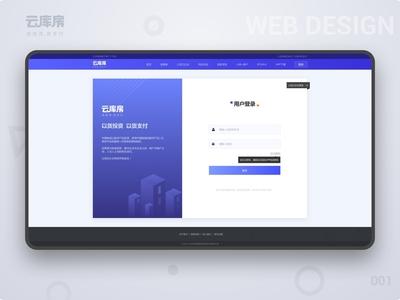 云库房WEB