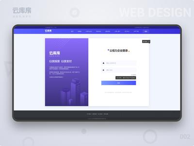 云库房WEB企业登录