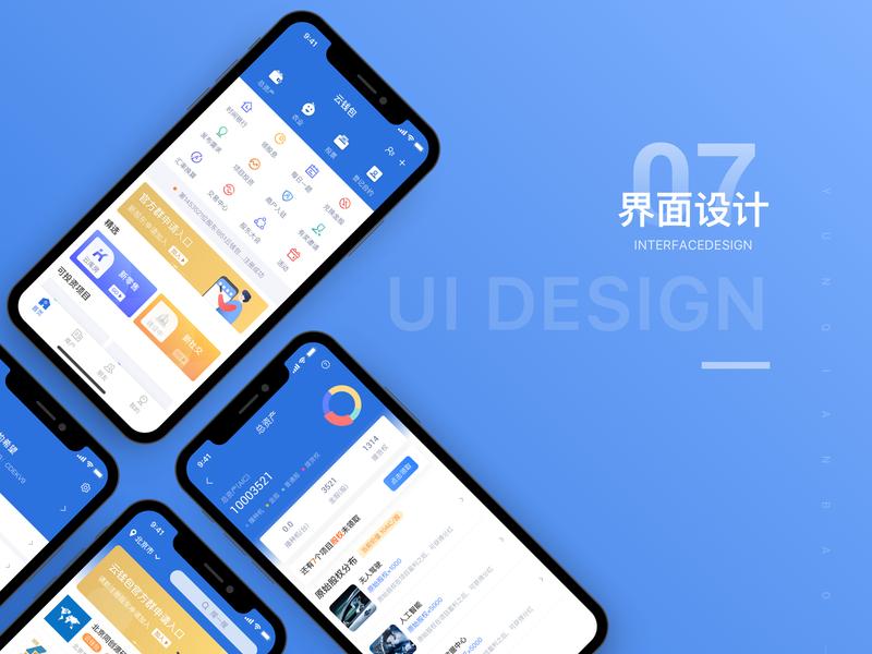 云钱包 App UI界面