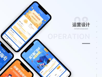 云钱包 App 运营设计