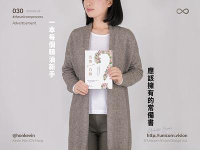 030 - Aromafaq Print Advertisement