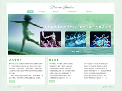 Dance studio 2s