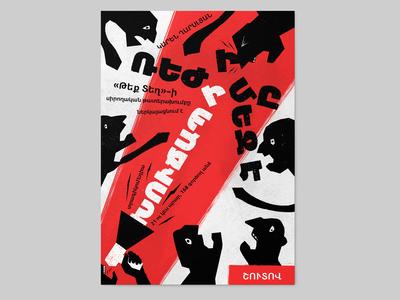 The Regime is in Panic politics panic regime book cover design poster design poster theatre theater book cover book yerevan print armenia illustration graphic design