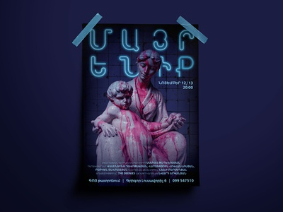 Poster for Motherland theatre performance