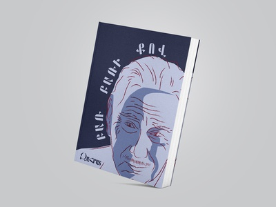"""Illustration for book cover """"Word next to word"""" by Zahrad potrait zahrad poetry book design book cover design book cover cover design illustration graphic design"""