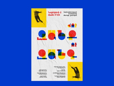 Poster for a performative art project huZANG uZANG poetry futurism performing arts performance dance contemporary dance armenian typographic poster poster design poster typogaphy type illustration graphic design