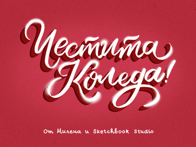 Merry Christmas Card in Bulgarian merry xmas texture red brush brush lettering christmas card card christmas merry christmas merry typography bulgarian type lettering bulgaria