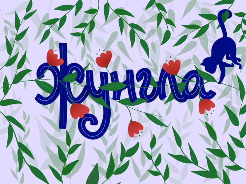 Jungle Bulgarian | A Joke Lettering leaves leaf ipad pro ipad procreate bulgarian monkey jungle illustration lettering type