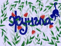 Jungle Bulgarian | A Joke Lettering