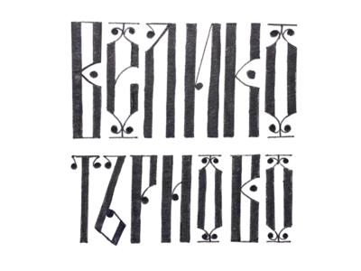 Veliko Turnovo | Analogue Cyrillic Lettering city type lettering veliko turnovo veliko tarnovo bulgaria bulgarian cyrillic