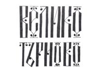 Veliko Turnovo | Analogue Cyrillic Lettering