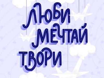 Love, Dream, Create | Illustration & Lettering blue bird crane paper purple origami clouds sofia bulgaria bulgarian cyrillic type typography creative lettering illustration create dream love