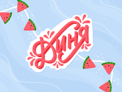 Watermelon 🍉 | Illustration & Lettering