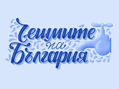 The Sinks of Bulgaria | Illustration & Lettering