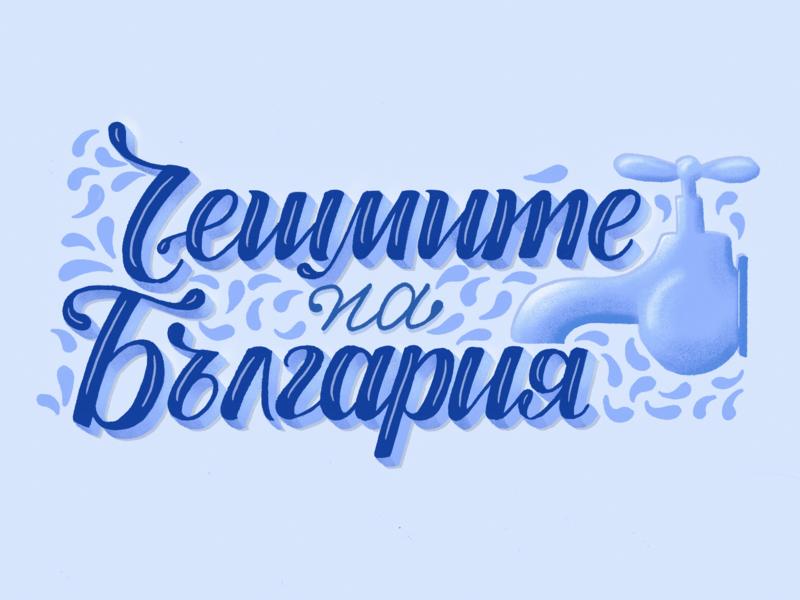 The Sinks of Bulgaria | Illustration & Lettering logo eco charity cause zero waste procreate ipad calligraphy cyrillic typography type bulgaria bulgarian liquid eco logo zerowaste blue water illustration lettering