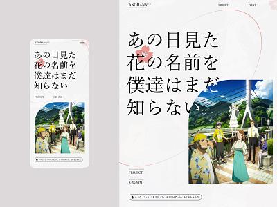 Anohana Promotion Site artdirection uiux ux ui type web design clean minimal layout design typography