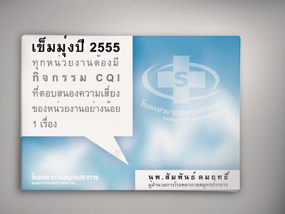 Samutprakan Hospital   Thailand