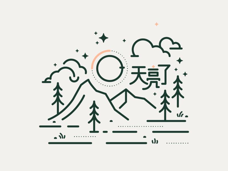 Day Break daybreak moon stars icons mountains lineart trees tahoe reno lines illustration