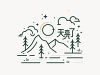 Day Break daybreak moon stars icons mountains lineart trees tahoe reno lines illustration