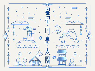 Star, Moon, Sun icons mountains chinese sun moon star line art illustration