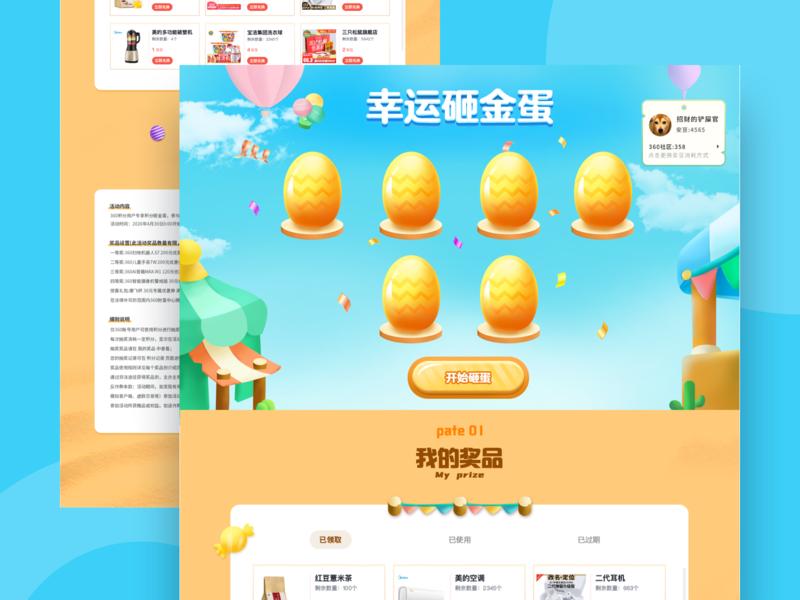 幸运砸金蛋活动 game web illustration