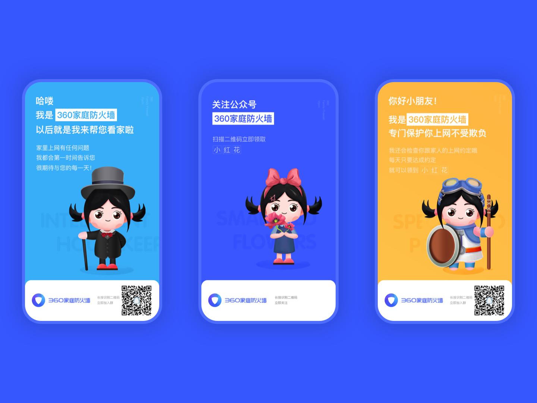360家庭防火墙 WeChat share pictures