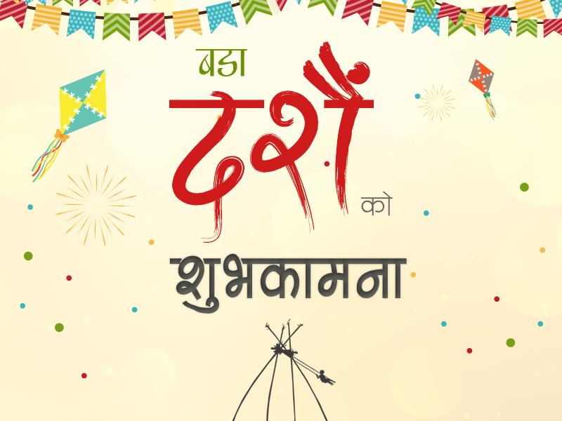 Dashain 2074 ecard by manisha palanchoke dribbble dashain 2074 ecard m4hsunfo