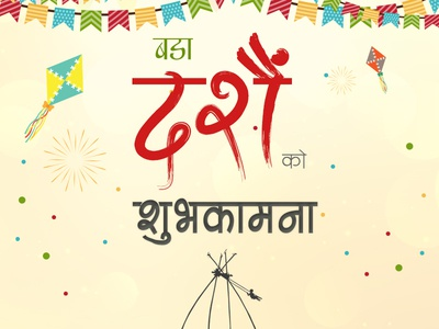 Dashain 2074 Ecard