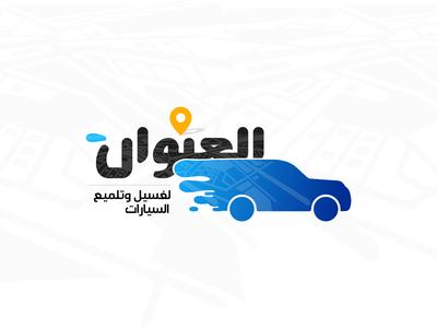Al Unwan - ألعنوان