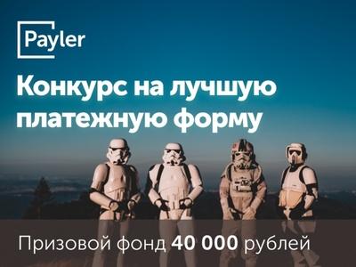 Конкурс на лучшую платежную форму для Payler форма оплаты платежная форма конкурс