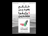 ابقوا متحدين #الامارات خط دبي كوفيد-19 2020 poster ابقوا متحدين خلكم بعيدين الامارات uae emirates