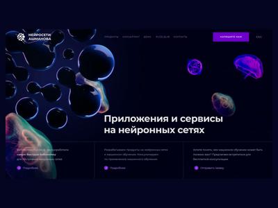 Ashmanov's Neural Networks webgl neon jellyfish anim 3d website web ux ui cinema4d branding logo motion animation c4d artificial intelligence ai webdesign app neural network