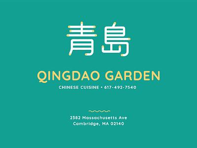 Qingdao Garden yum boston cambridge logo food chinese bsds
